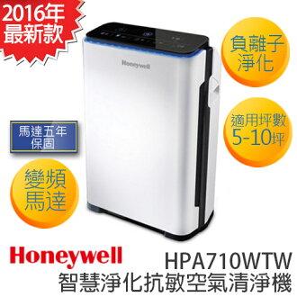 美國 Honeywell HPA710WTW 智慧淨化 抗敏 空氣清淨機 HPA-710WTW