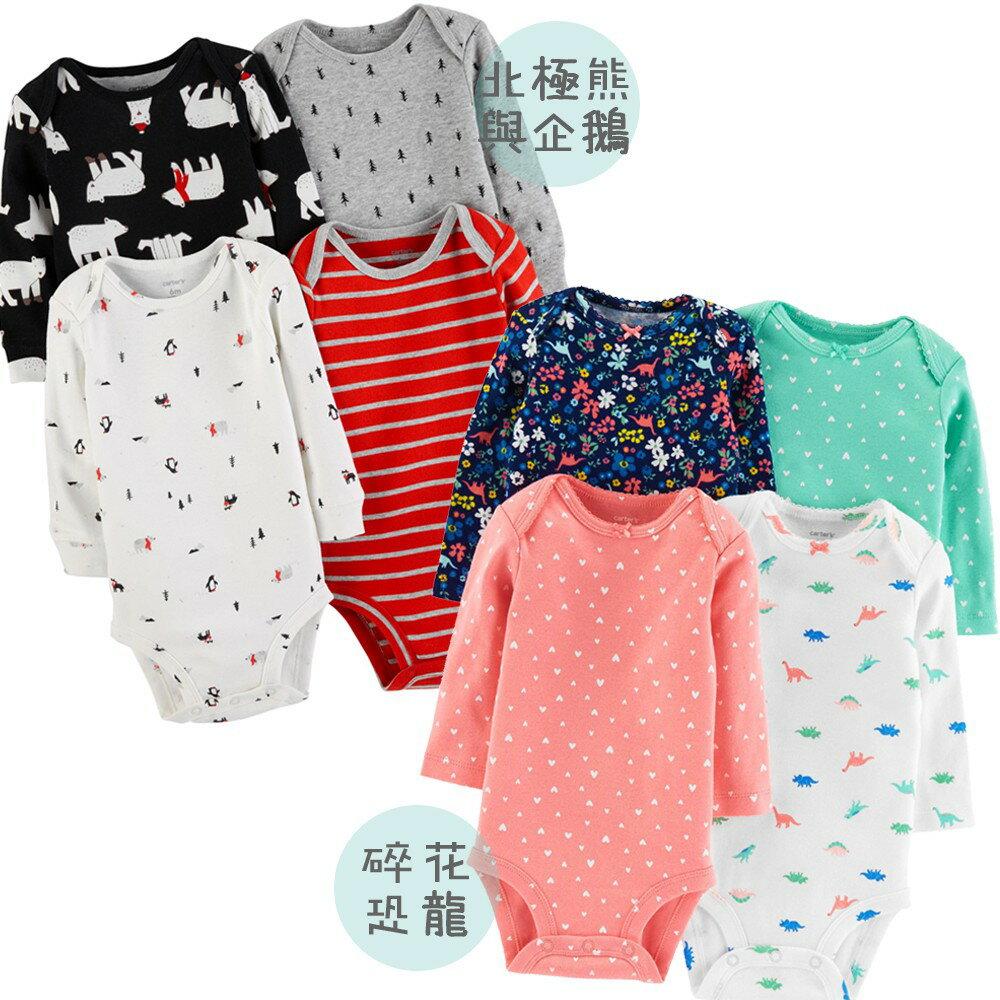 Carter's  美國童裝 包屁衣 四件組《多款可選》 2