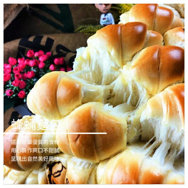 【偉儒國際有限公司】麥麥先生 蜂蛹麵包