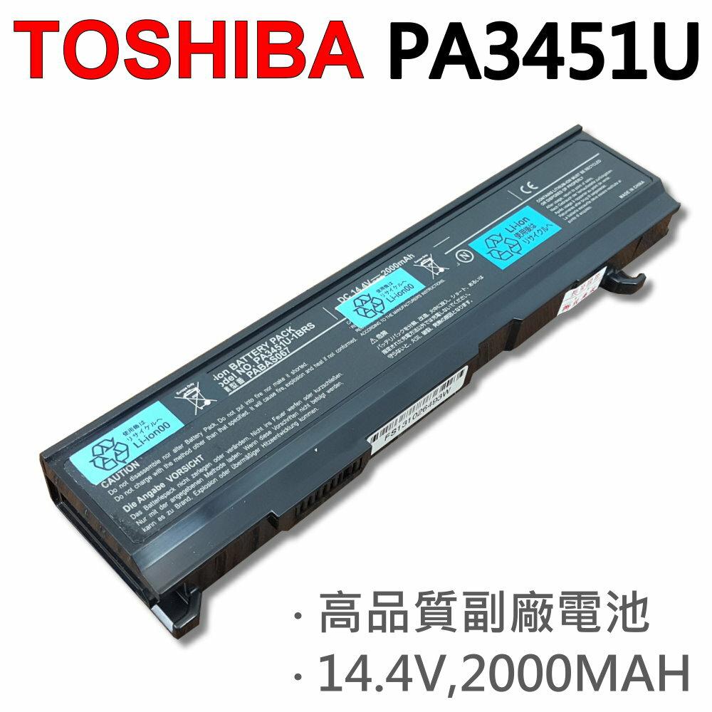 TOSHIBA PA3451U 4芯 日系電芯 電池 SATELLITE M45 M50 M55 M70 M100 M105 M110 M115 PA3465U PA3451U-1BRS