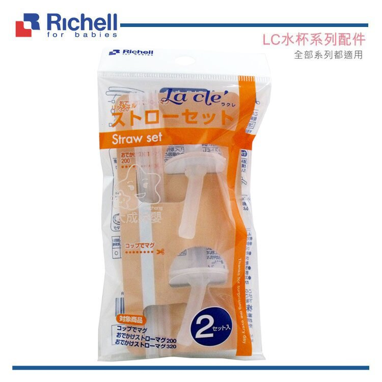【大成婦嬰】Richell 利其爾 二代 LC 吸管水杯配件-替換吸管(20631-7) 吸管配件