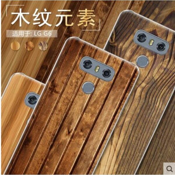 LGG6純彩木紋系列磨砂手機殼