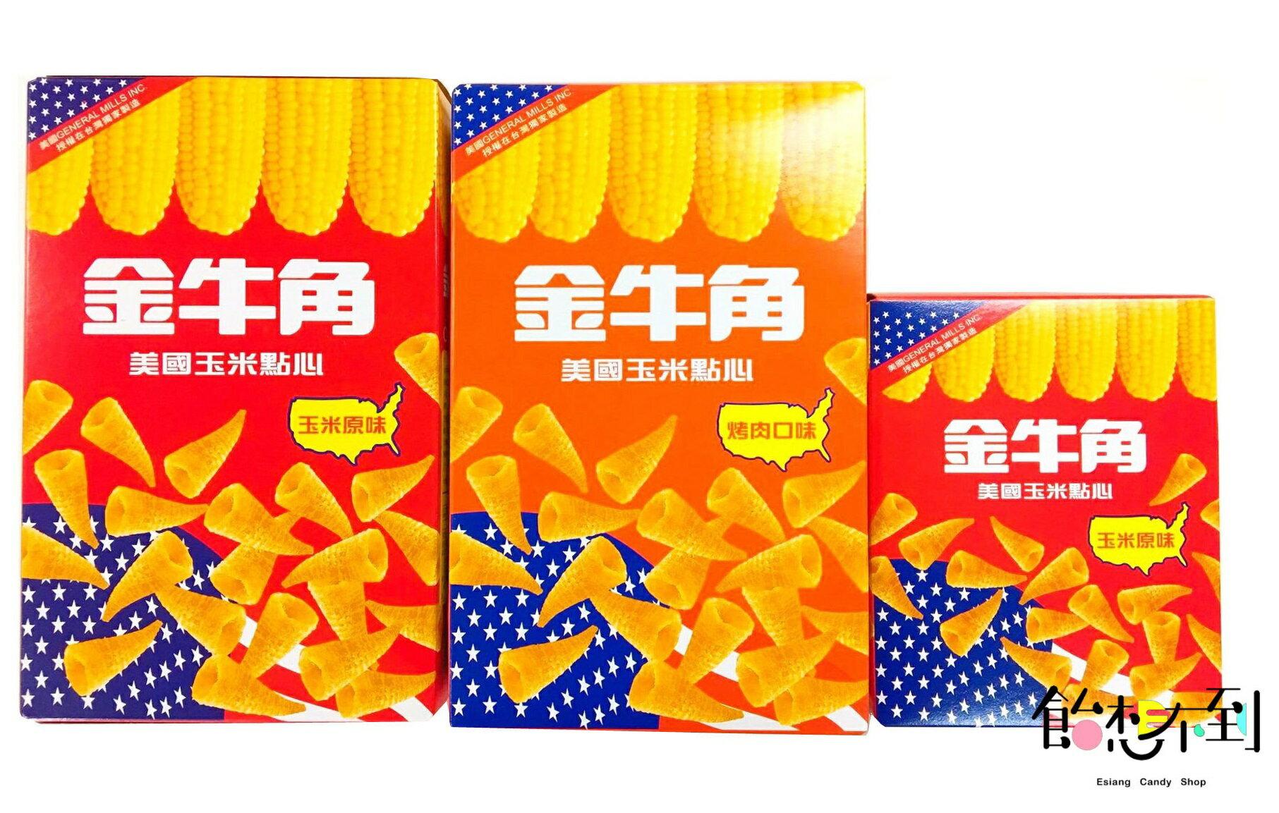 〚喜年來〛金牛角35g/大金牛角60g/大烤肉味60g