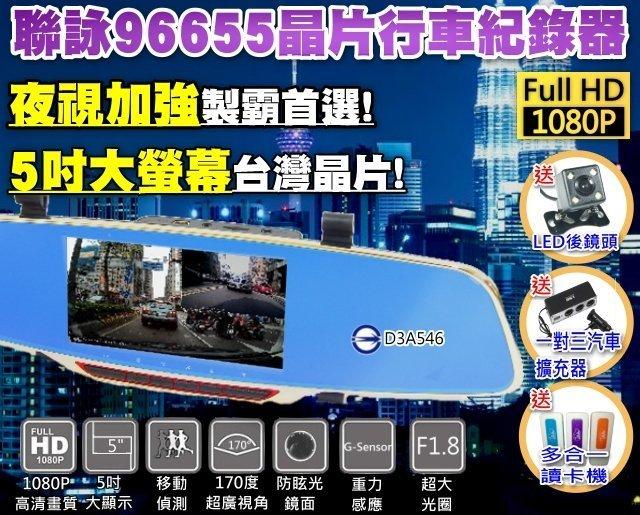 買一送4 台灣聯詠晶片 旗艦版 雙鏡頭行車記錄器 1080P錄影 5吋超高清 後照鏡行車紀錄器 後視鏡行車記錄器