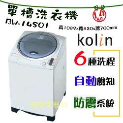 【億禮3C家電館】Kolin歌林14公斤洗衣機槽BW-14S01.強化玻璃上蓋.冷風乾燥