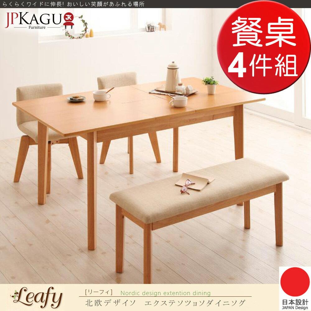 JP Kagu 日系北歐設計延伸餐桌4件組-中餐桌+旋轉餐椅2入+中長椅(二色) - 限時優惠好康折扣