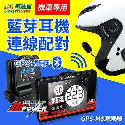 新機特賣【送免運】南極星 M8 機車防水測速器 GPS衛星+藍牙 雷達測速器 GPS-M8 摩托車 重機 安全帽 騎士藍芽耳機 M8 測速