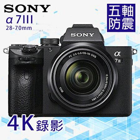 """正經800""SONYA7III28-70mm(公司貨)預購"