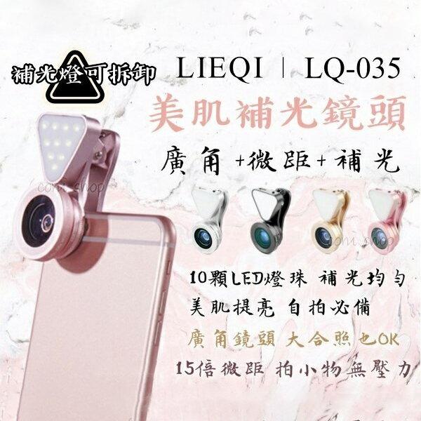 LIEQI獵奇 LQ-035 手機補光鏡頭 無暗角 廣角鏡 微距鏡頭 美肌 自拍神器 美顏 直播【coni shop】