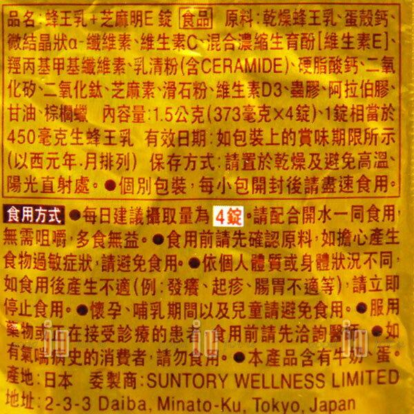 SUNTORY三得利  蜂王乳 + 芝麻明E 120錠 / 瓶【i -優】 1