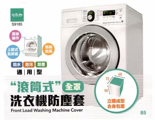 UdiLife優生活大師S9185滾筒式洗衣機防塵套全罩式上掀式通用型洗衣機防塵套台灣製造防塵防潑水