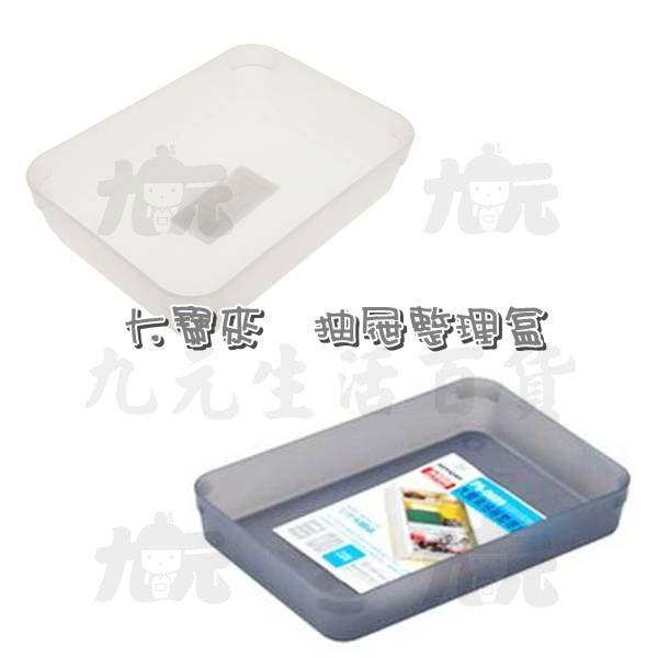 【九元生活百貨】聯府P50089大寶來抽屜整理盒