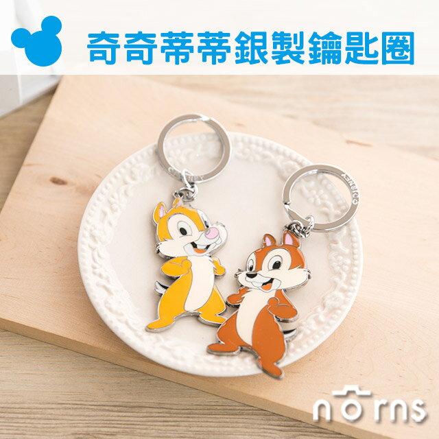 NORNS 【銀製鑰匙圈 全身奇奇蒂蒂】迪士尼 鑰匙圈 奇奇蒂蒂 Chip\