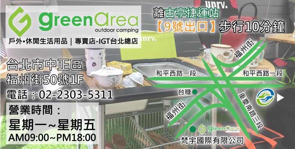 green area x 露營戶外 休閒生活用品專賣店IGT台北總店 - 限時優惠好康折扣