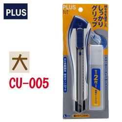 普樂士 PLUS 美工刀 (大) CU-005 (附刀片) (35-334)