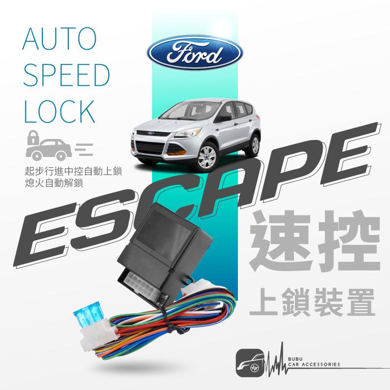 T7s【防搶速控】行車安全☆速控上鎖,熄火自動解鎖☆速控鎖|福特 Ford|Escape|BuBu車用品