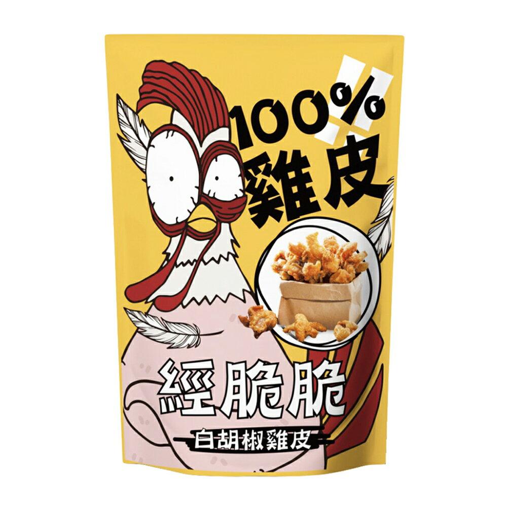 經脆脆酥炸雞皮餅乾 經典白胡椒 30g 零食 傳統小吃 下酒菜 0