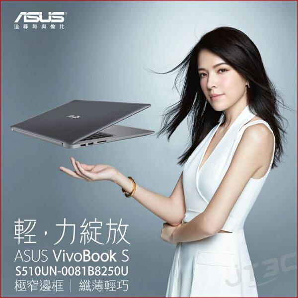 JT3C:【最高折$350】ASUS輕.力綻放VivoBookS15S510UN-0081B8250U金屬灰(i5-8250UMX150獨顯2G4G256GSSD15.6吋窄邊框Win10)筆記型電腦