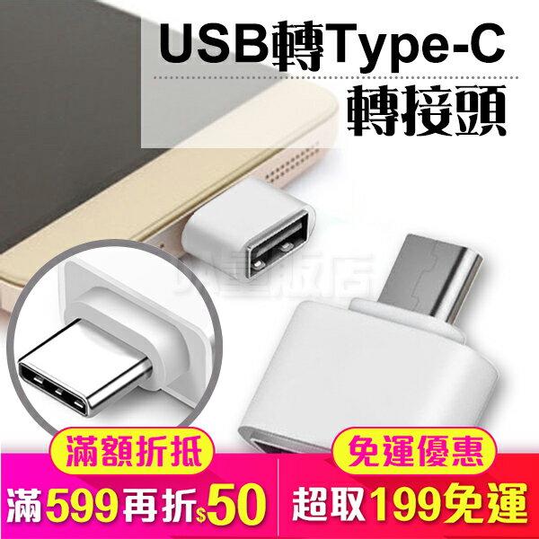 Type-c Micro USB 轉 USB OTG外接讀卡機 轉接頭 公轉母 外接 隨身碟/滑鼠/鍵盤
