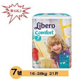 【買6包贈2包】麗貝樂Libero嬰兒紙尿褲XXXL7號-21片x8包3150元*美馨兒*