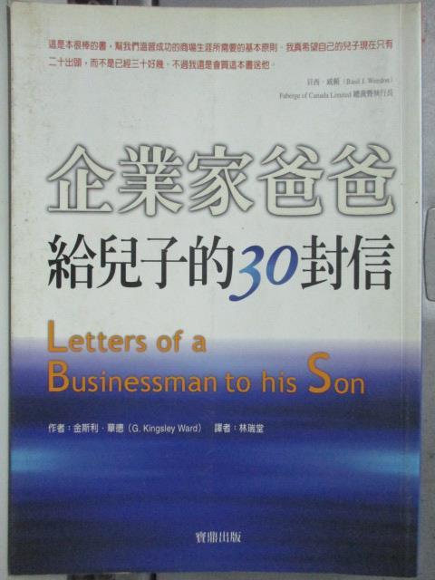 【書寶二手書T1/投資_HNZ】企業家爸爸給兒子的30封信-視野2_金斯利.華德,林瑞堂, 楊孟華