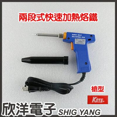 ※ 欣洋電子 ※ 日本陶瓷發熱器 20-160W【110V】槍型 兩段式快速加熱烙鐵 (TQ-88) #實驗室、學生實驗、電路板、家庭用#