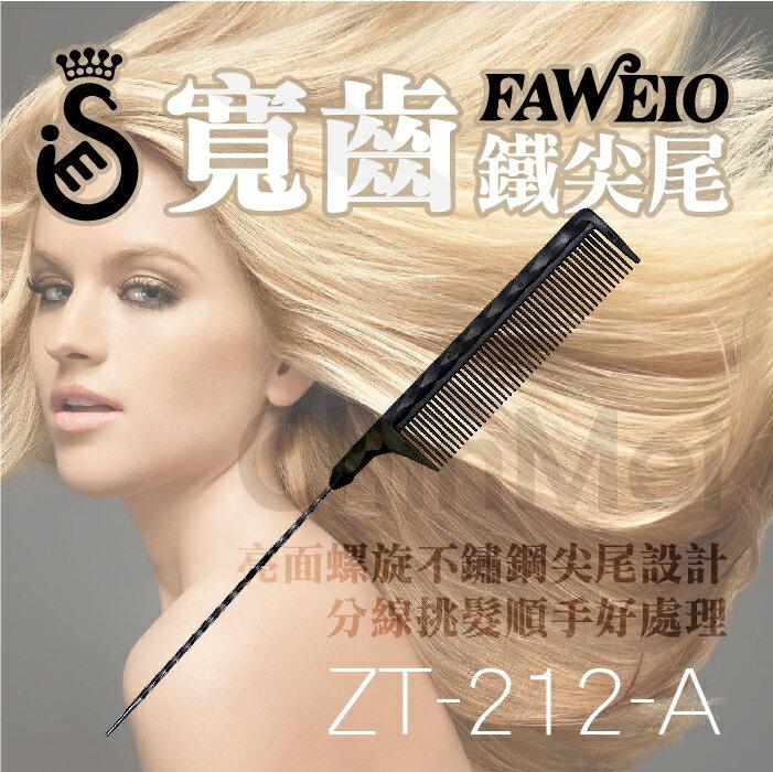 ~晴美髮舖~FAWEIO 髮葳鵝 寬齒 鐵尖尾 ZT~212~A 耐藥性 耐熱 防靜電