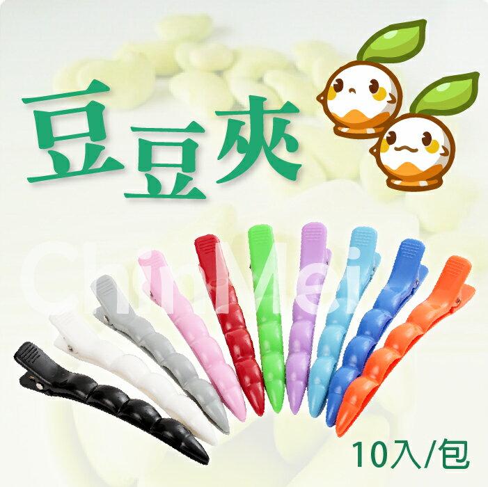 【晴美髮舖】彩色 12色 豆豆夾 豌豆夾子 波浪夾 鴨嘴夾 塑膠夾 乙丙級考試分線 強力 彈簧 1包10入【Chinmei】