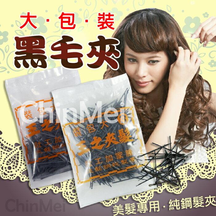 【晴美髮舖】黑毛夾 髮夾 小黑夾 瀏海夾 固定夾 一字夾 造型 包頭 夾子 另有 售 U型夾 恐龍夾【Chinmei】