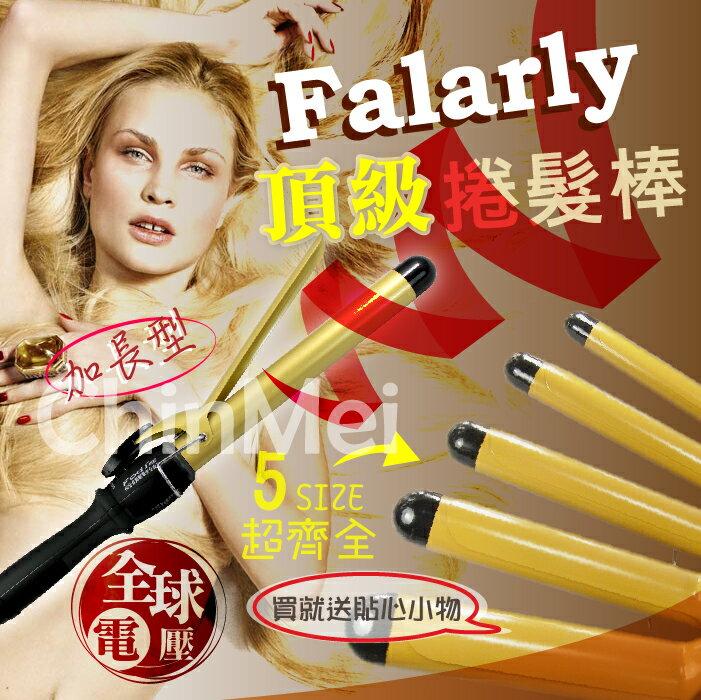 【晴美髮舖】Falarly 髮拉利 法式 陶瓷金色 加長電棒 金鈦電棒 捲髮棒 電熱捲棒 電捲棒 電棒捲 捲髮器 全球電壓 5尺寸【Chinmei】