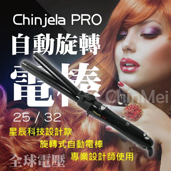 【晴美髮舖】Chinjela 金吉拉 PRO 自動 電棒 電捲棒 捲髮棒 捲髮器 電熱捲 全球電壓 另售離子 玉米夾 造型 整髮波浪 整髮器 二尺寸 設計師 推薦【Chinmei】