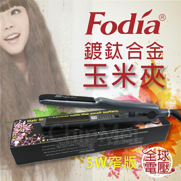 【晴美髮舖】Fodia 富麗雅 專業 鈦合金 5W 窄版 玉米夾 窄玉米 玉米鬚 髮根 浪板夾 電棒 全球電壓 旅行用【Chinmei】