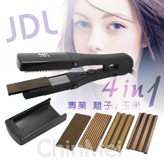 【晴美髮舖】JDL 四合一 專業 離子夾 / 玉米夾 一機多用 造型夾 泡麵頭 浪板夾 直髮器【Chinmei】