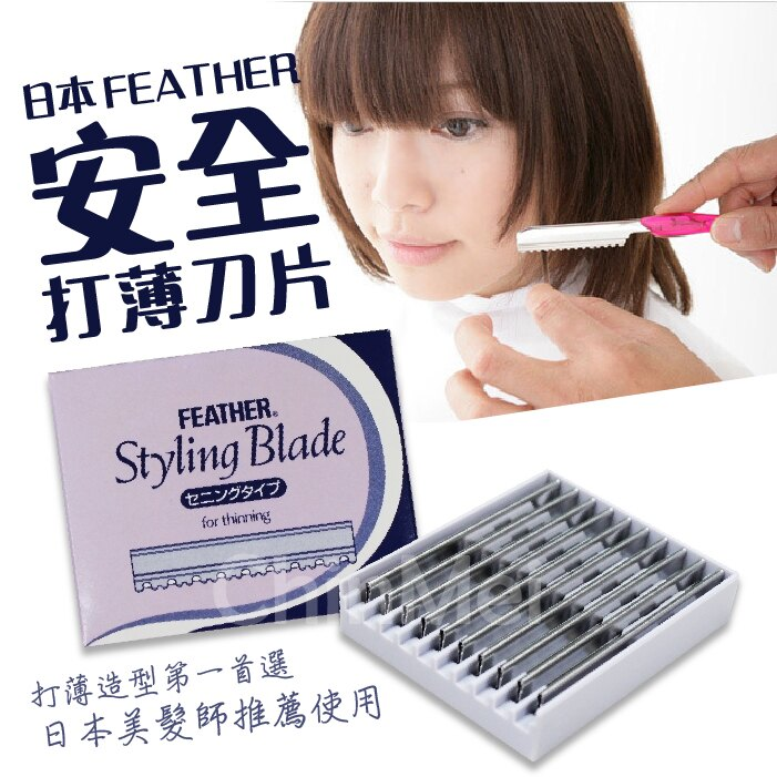 【晴美髮舖】FEATHER 日本 羽毛 打薄 刀片 安全 削刀片 單盒 10片 理髮 修剪 層次 剪髮 美髮【Chinmei】