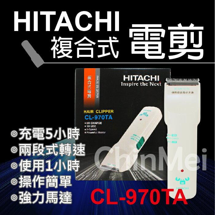 【晴美髮舖】日本 HITACHI 日立 CL-970 電剪 電動 理髮器 推剪 電推 造型 專業剪髮 美髮 造型【Chinmei】