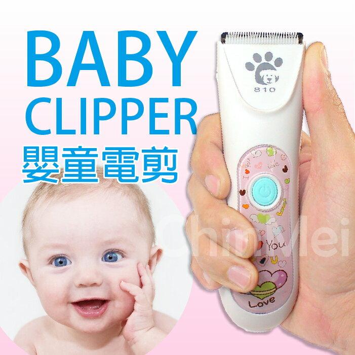 【晴美髮舖】BABY CLIPPER 嬰童 電剪 寶寶 理髮器 孩童 剃髮器 防水 電動 剪髮器 電動理髮器 電剪 推剪 電推 2小時 快速充電 全球電壓【Chinmei】