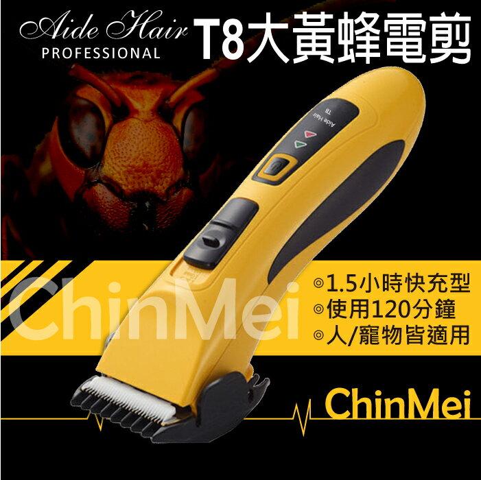 【晴美髮舖】二贈品 T8 大黃蜂 電剪 愛得髮 專業 理髮剪 電動理髮器 推剪 電推 寵物電剪 專業剪髮 1.5小時快充【Chinmei】