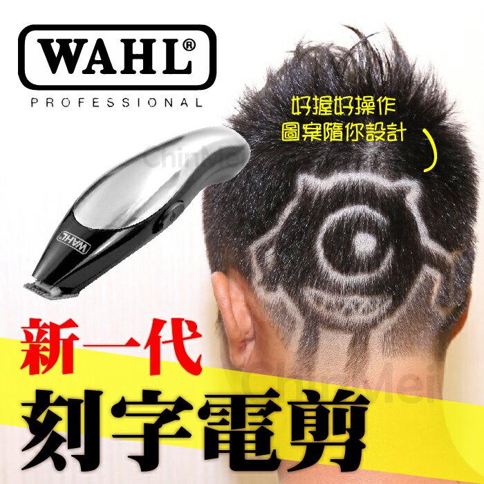 【晴美髮舖】WAHL 華爾 新一代 刻字 小電剪 低噪音 低震動 MINI 迷你 雕髮 電動 理髮器 推剪 電推【Chinmei】