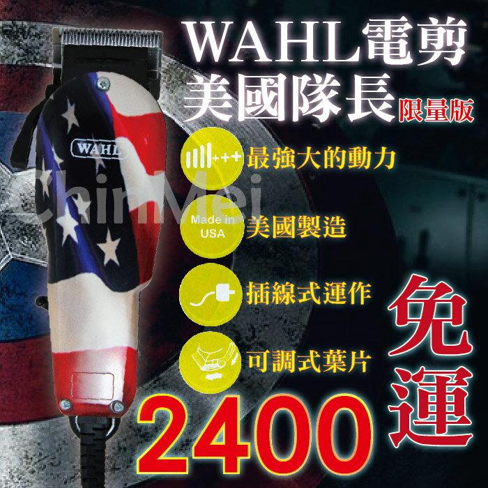 【晴美髮舖】美國原裝限量 WAHL8467電剪 美國隊長 電推 理髮器 推剪 修髮 剪髮 修剪 沙龍造型 設計 新秘