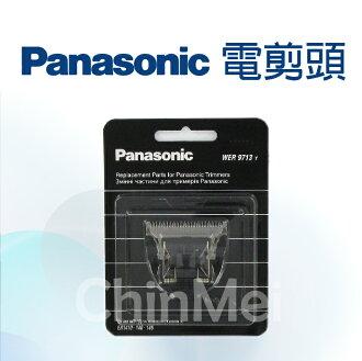 【晴美髮舖】Panasonic 國際牌 ER-1410/ER-1420/ER-146/ER-148 電剪頭 刀片 修剪 日本原裝進口 電推頭【Chinmei】