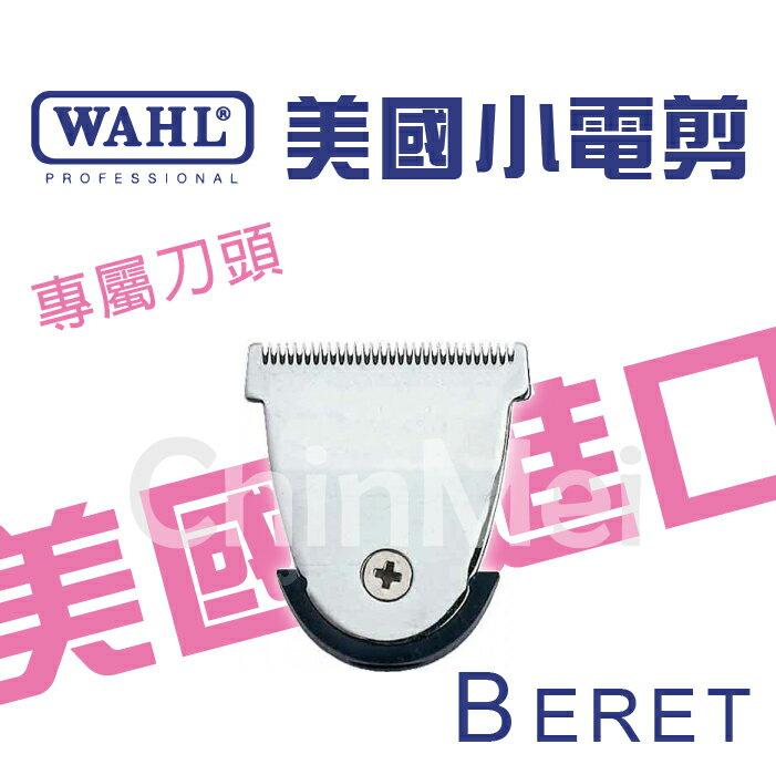 ~晴美髮舖~WAHL 華爾 BERET 電剪頭 刀片 修剪 美國  電推頭~Chinmei