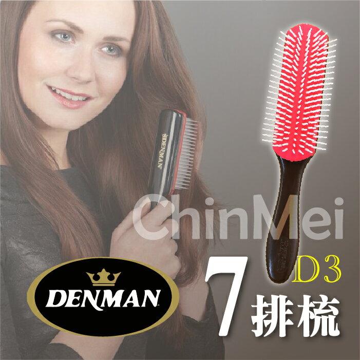 【晴美髮舖】DENMAN 英國 原裝 皇冠 七排梳 專業 排骨梳 順髮梳 按摩梳 造型梳 半立體梳 D3 設計師 新秘【Chinmei】