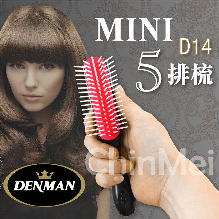 【晴美髮舖】DENMAN 英國 原裝 皇冠 MINI 五排梳 專業 迷你 方便攜帶 排骨梳 順髮梳 按摩梳 造型梳 半立體梳 D14 設計師 新秘【Chinmei】
