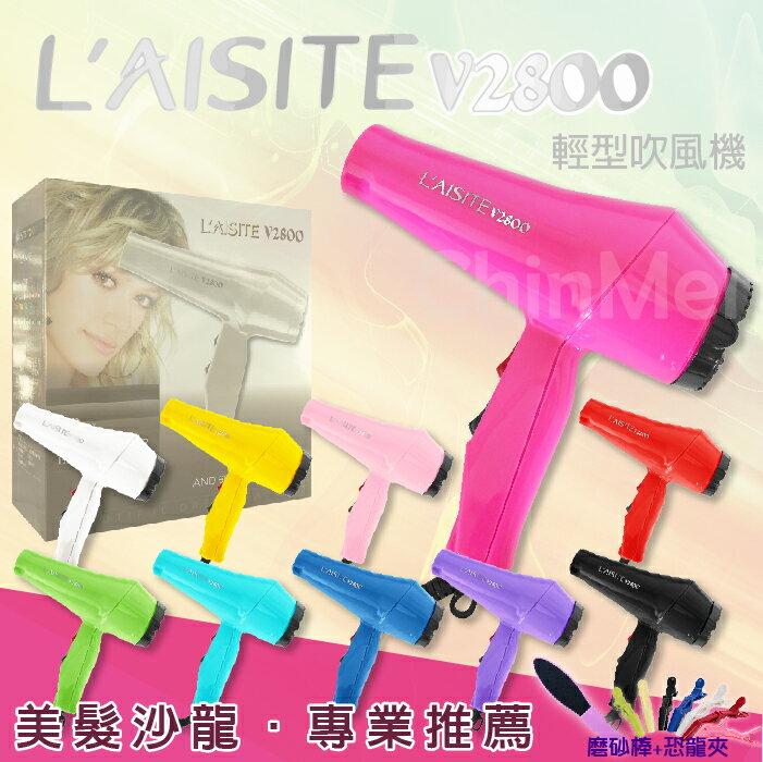 【晴美髮舖】萊斯特 TURBO V2800 二代兩段式 輕型吹風機 超強風 沙龍設計師專用 輕型強風 10色 台製【Chinmei】