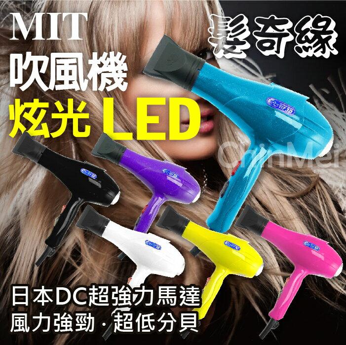 【晴美髮舖】髮奇緣 VIP-3D 炫彩 LED 炫光 兩段式 輕型 吹風機 超強風 低分貝 設計師 6色【Chinmei】