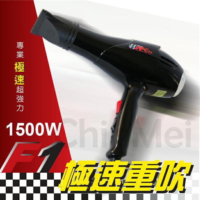 【晴美髮舖】F1 重型 吹風機 兩段式 專業 1500W 超強風 設計師 6色 現貨【Chinmei】