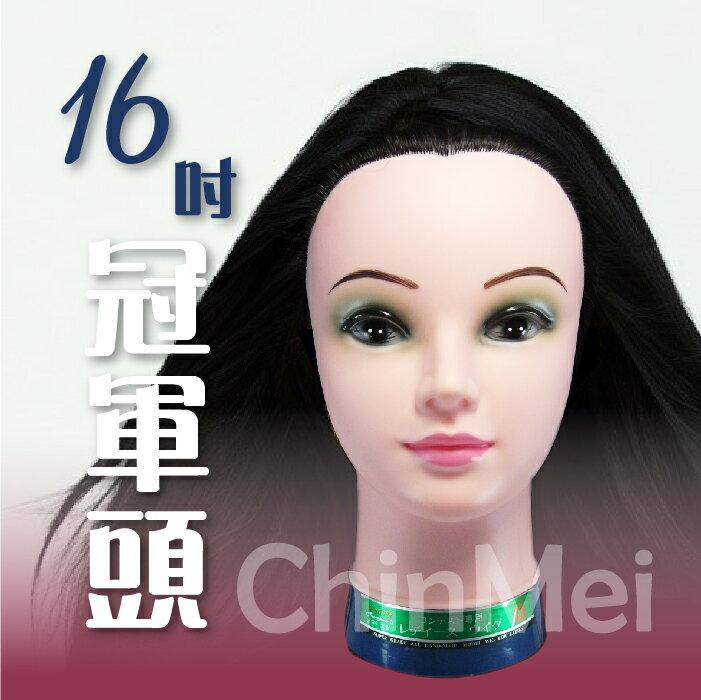 ~晴美髮舖~16吋 藍底 冠軍頭 乙丙級考試用 單頭 優等髮 新秘 剪吹燙漂染 18 20