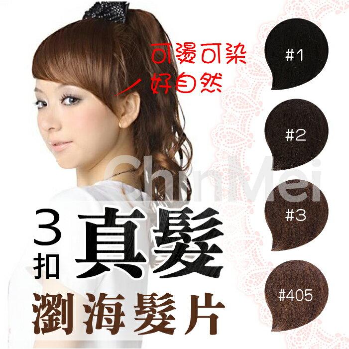 【晴美髮舖】真髮 瀏海髮片 3扣 超優 可染/燙/漂 造型髮扣 另售真髮片組【Chinmei】