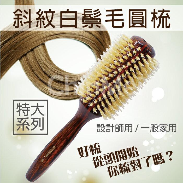 【晴美髮舖】特大 斜紋 原木 白鬃毛 圓梳 專業 豬鬃毛 大捲 波浪 造型 棕毛【Chinmei】