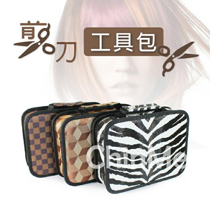 【晴美髮舖】時尚 剪刀 工具 收納盒 剪刀包 助理包 萬用包 腰包 工具包 剪刀剪梳造型 3款【Chinmei】